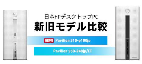468_HPデスクトップ_新旧モデル比較_Pavilion 510-p100jp_01b