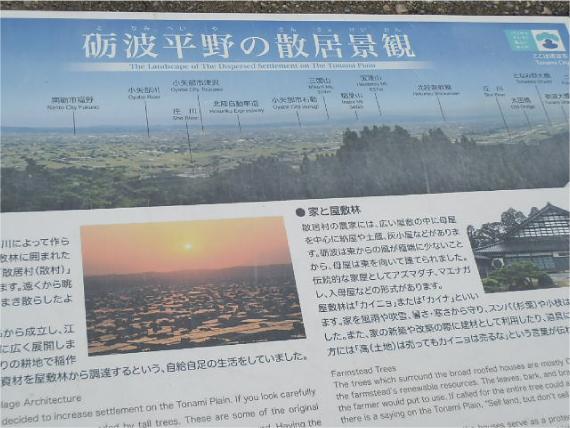 砺波平野散居景観展望台