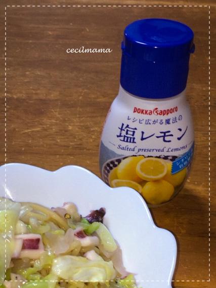 塩レモン_1