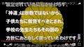 神道を教育