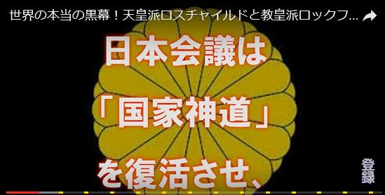 日本会議は日本神道を復活させ、戦前のような悪魔天皇独裁国家、悪魔天皇恐怖政治にしようと企んでいる。