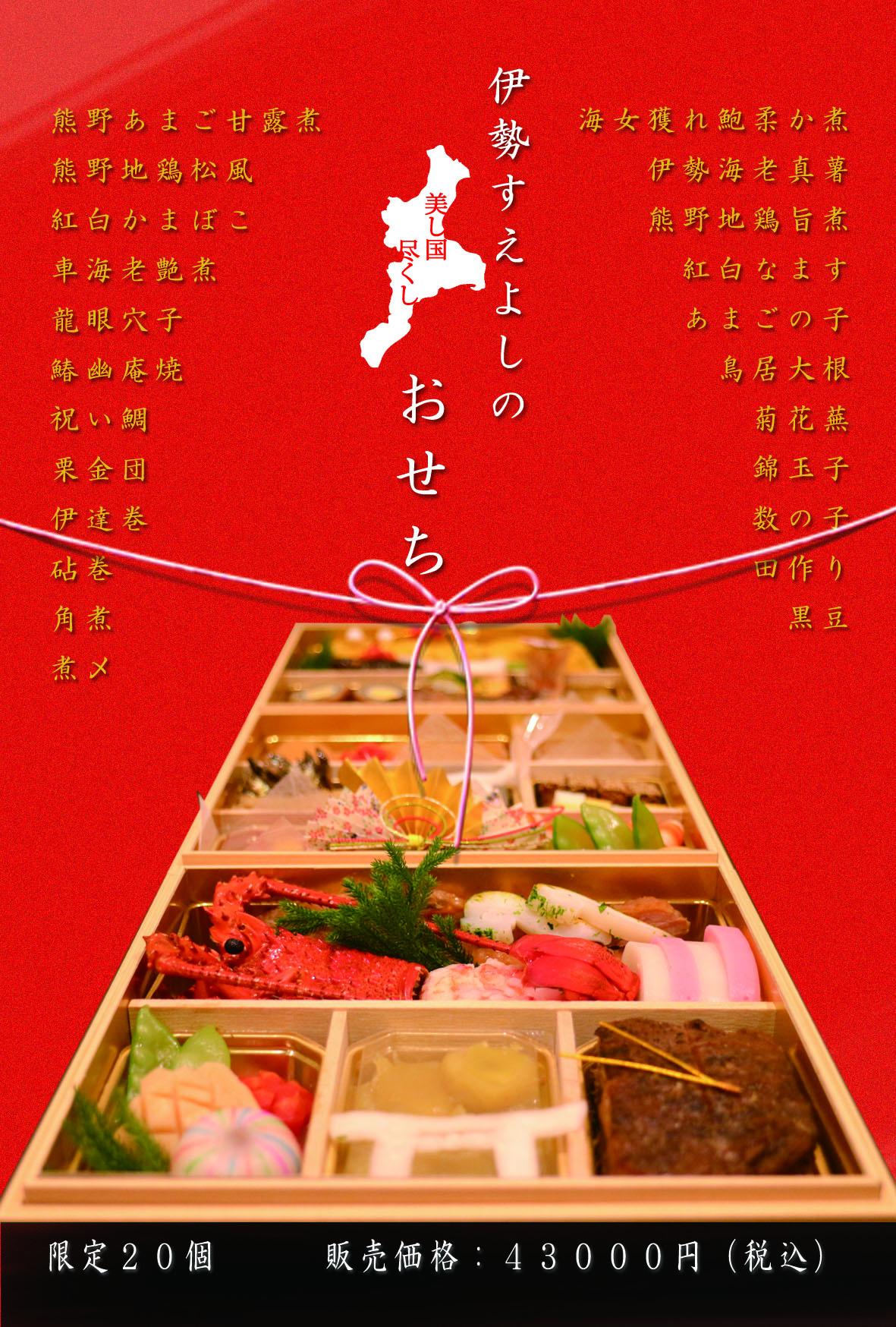 osechi2017のコピー