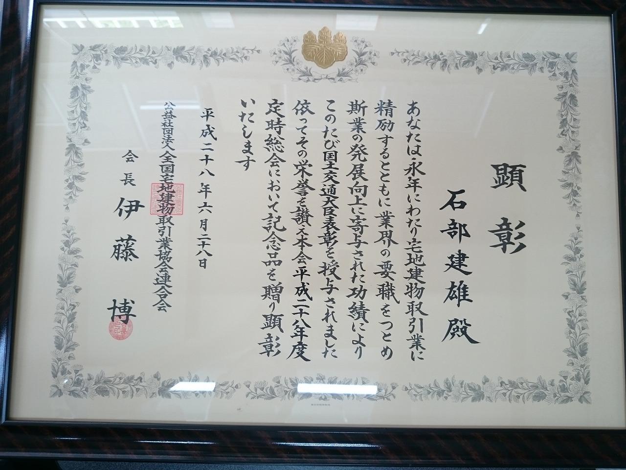 平成28年 全国宅地建物取引業協会連合会顕彰