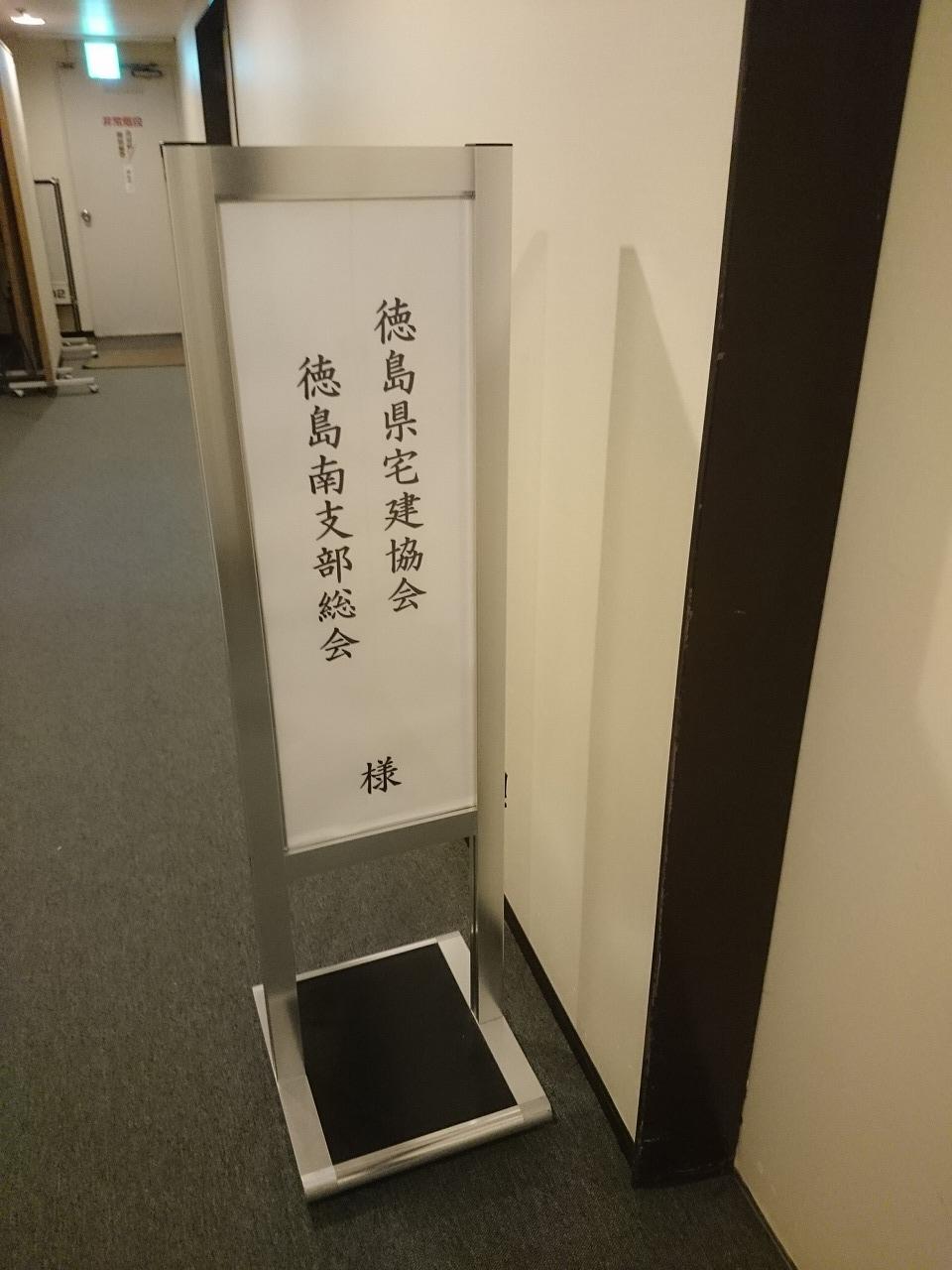 徳島宅建協会