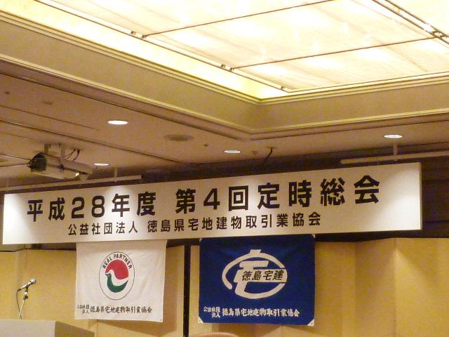 徳島県宅地建物取引業協会