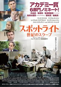 spotlight_trailer_convert_20160630115748.jpg