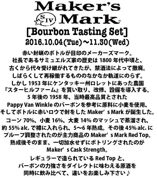 サル Makers Tasting 16 10 A4