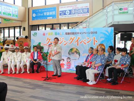 ふくしまデスティネーションキャンペーン「アフターDC」クロージングイベント レポート1