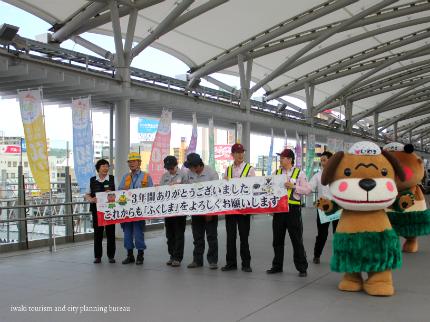 ふくしまデスティネーションキャンペーン「アフターDC」クロージングイベント レポート11