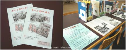 企画展「平七夕祭りの歩み」2