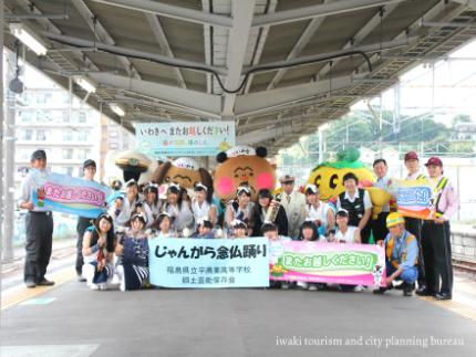 ふくしまデスティネーションキャンペーン「アフターDC」クロージングイベント レポート24