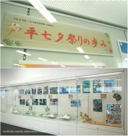 企画展「平七夕祭りの歩み」3