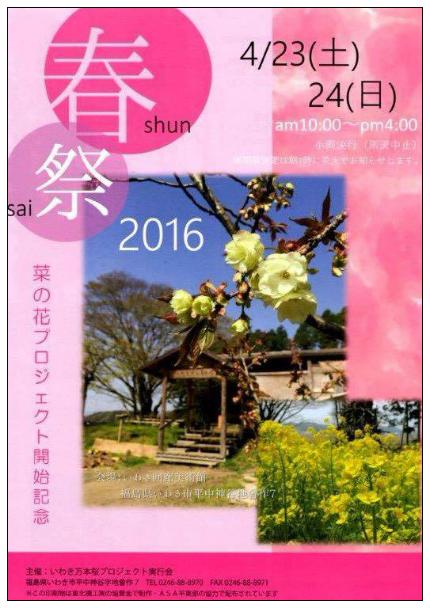 いわき万本桜 春祭20161