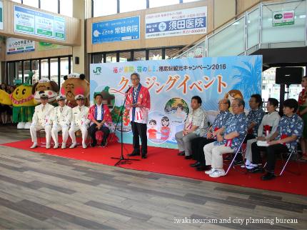 ふくしまデスティネーションキャンペーン「アフターDC」クロージングイベント レポート2
