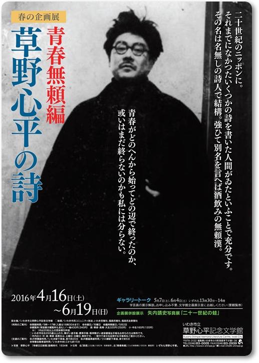 0416~0619草野心平記念文学館春の企画展 青春無頼編草野心平の詩blog