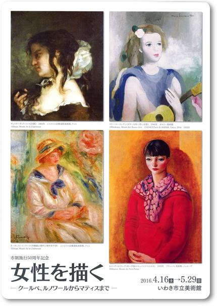 0416~0529市立美術館 市制施行50周年記念女性を描く-クールベ、ルノワールからマティスまで-1
