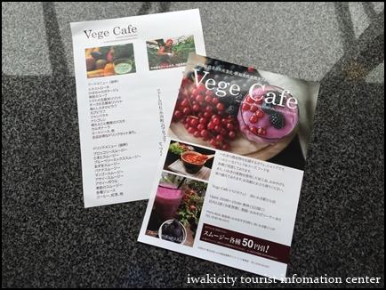 Vegecafeチラシ