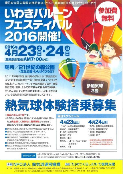いわきバルーンフェスティバル2016