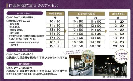 国宝白水阿弥陀堂夜間特別拝観-2