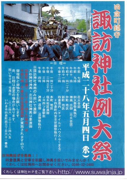 四倉諏訪神社例大祭