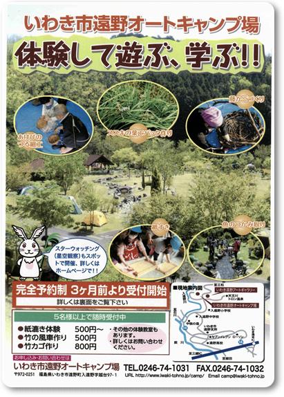 遠野オートキャンプ場体験イベントblog