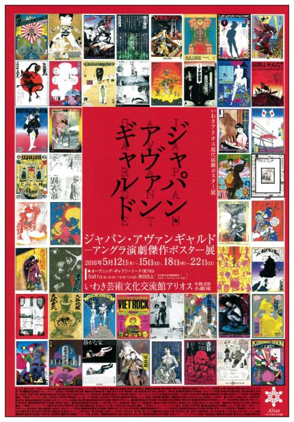 いわきアリオス ジャパン・アヴァンギャルド-アングラ演劇傑作ポスター展-1