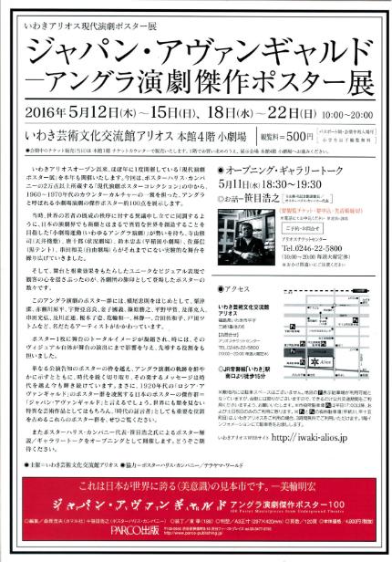 いわきアリオス ジャパン・アヴァンギャルド-アングラ演劇傑作ポスター展-2