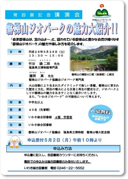 0528いわき総合図書館 記念講演会「磐梯山ジオパークの魅力大紹介!!」Blog