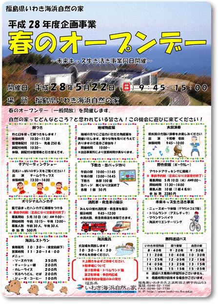 0522いわき海浜自然の家 春のオープンデーblog
