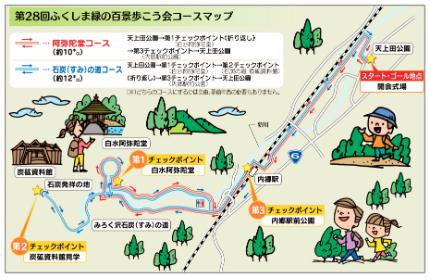 第28回ふくしま緑の百景歩こう会