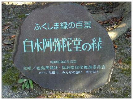 第28回ふくしま緑の百景歩こう会 石碑