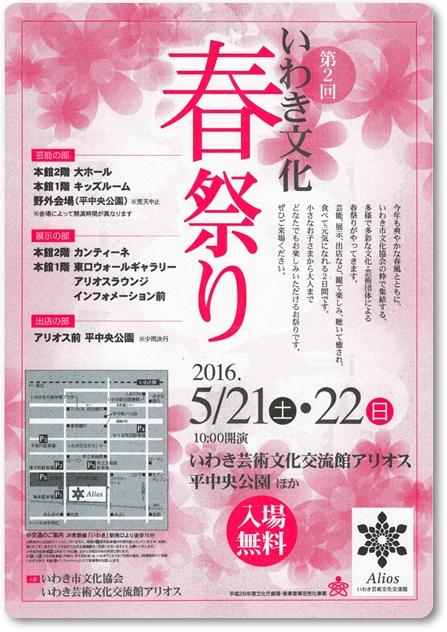 0521~22第2回いわき文化春祭りblog