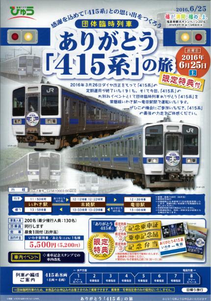 アフターDC団体列車ありがとう「415系」の旅1