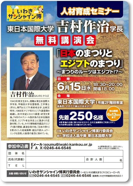 0615いわきサンシャイン博 人材育成セミナー 「日本のまつりとエジプトのまつり」~まつりのルーツはエジプト!?~blog
