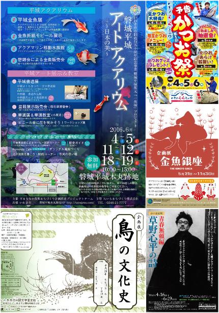 週末イベント情報 [平成28年6月3日(金)更新]