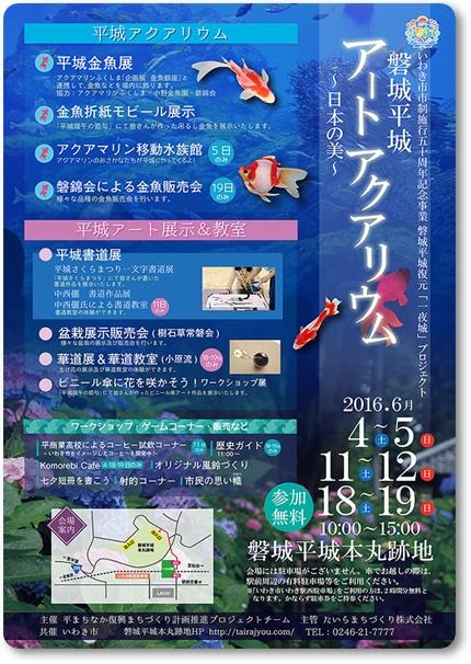 0604~19磐城平城アートアクアリウム~日本の美~blog