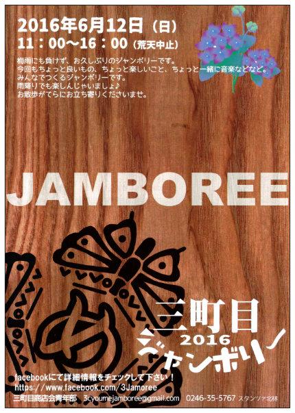 三町目ジャンボリー2016-1