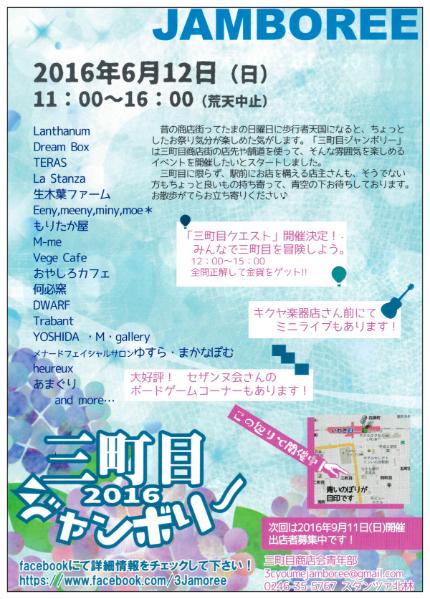 三町目ジャンボリー2016-2