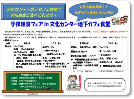 0603~24学校給食フェアin文化センター地下カフェ食堂blog