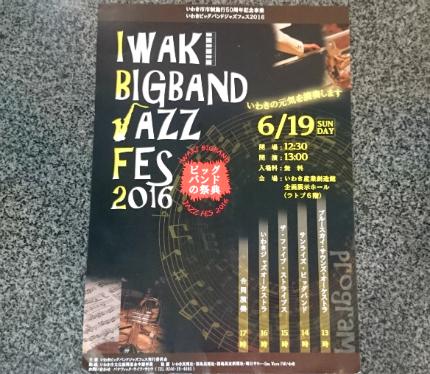 いわき市市制施行50周年記念事業 いわきビックバンドジャズフェス2016