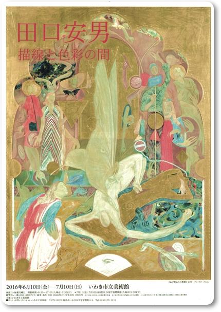 0610~0710いわき市立美術館 企画展「田口安男~描線と色彩の間~」-1
