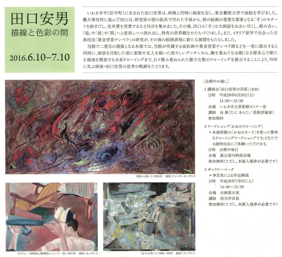 0610~0710いわき市立美術館 企画展「田口安男~描線と色彩の間~」-2
