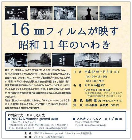 16mmフィルムが映す昭和11年のいわき