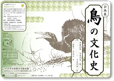 0519~0719いわき市勿来関文学歴史館 企画展「鳥の文化史」-1