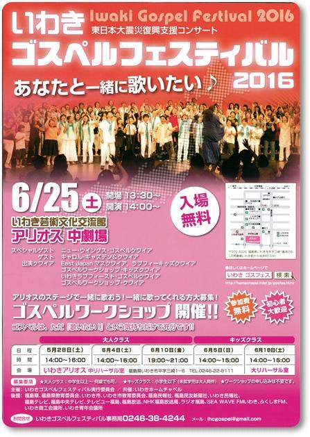 0625いわきゴスペルフェスティバル2016