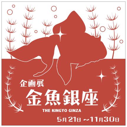 環境水族館アクアマリンふくしま  企画展「金魚銀座 THE KINGYO GINZA」1
