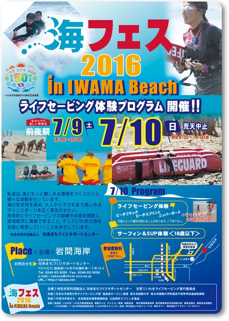 0709~10海フェス2016 in IWAMA Beach