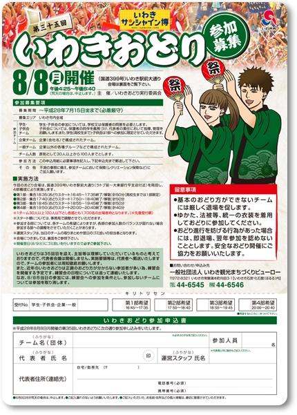 0808第35回いわきおどり 表Blog