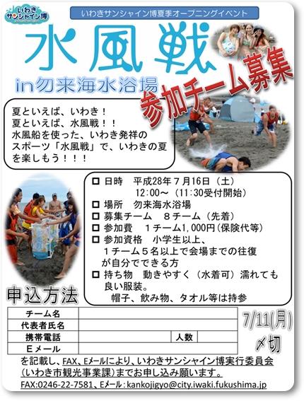 0716いわきサンシャイン博夏季オープニングイベント「水風船-in-勿来海水浴場」-1blog