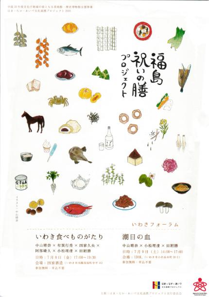 福島祝いの膳プロジェクト-1